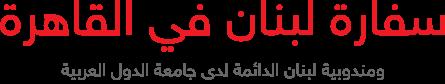 سفارة لبنان في القاهرة - الرئيسية