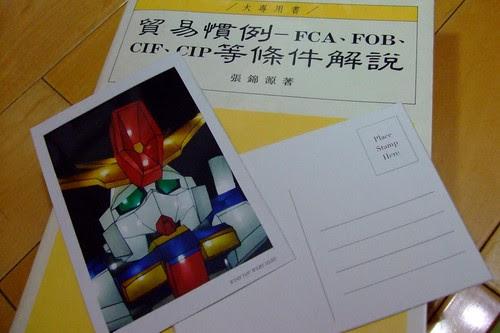 相片明信片與貿易慣例XD
