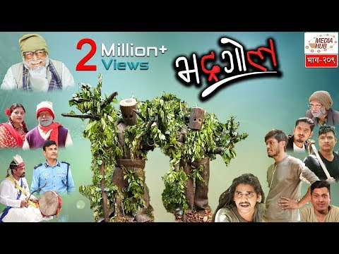 Bhadragol || Episode-209 || 3-May-2019 || By Media Hub Official Channel
