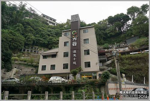 芳谷溫泉小棧02.jpg
