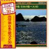 V/A - hamabe no uta / nippon no uta best 30