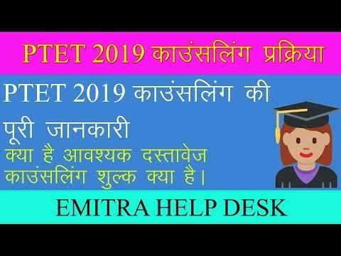PTET 2019 Counselling Process | Rajasthan B.A. B.Ed./B.Sc. B.Ed. Counsel...
