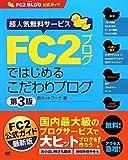 FC2ブログではじめるこだわりブログ 第3版 (FC2ブログ公式ガイド) (FC2 BLOG公式ガイド)
