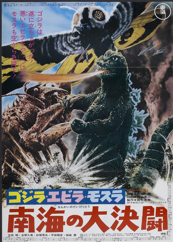 Godzilla vs. the Sea Monster (Toho, R-1971)