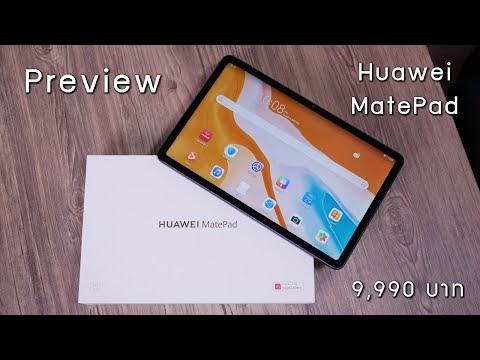 พรีวิว Huawei MatePad แท็บเล็ตลำโพง 4 ตัว ไมค์ 4 ตัว ในงบต่ำหมื่น