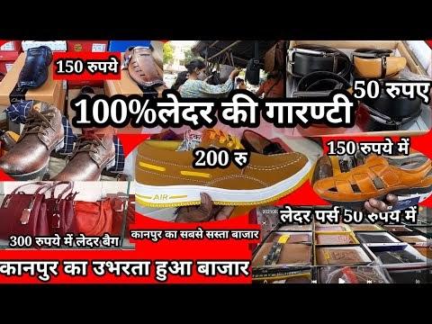 """""""लेदर शू की चाहत रखने वालों का कानपुर में बना सस्ता बाज़ार"""""""