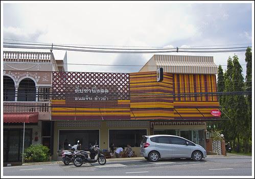 Kathu Dim Sum Restaurant