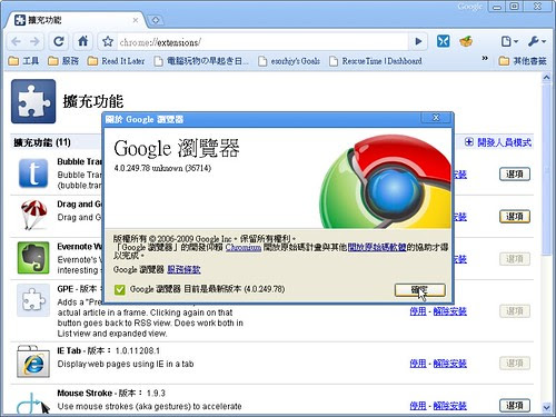 googlechrome4 (by 異塵行者)