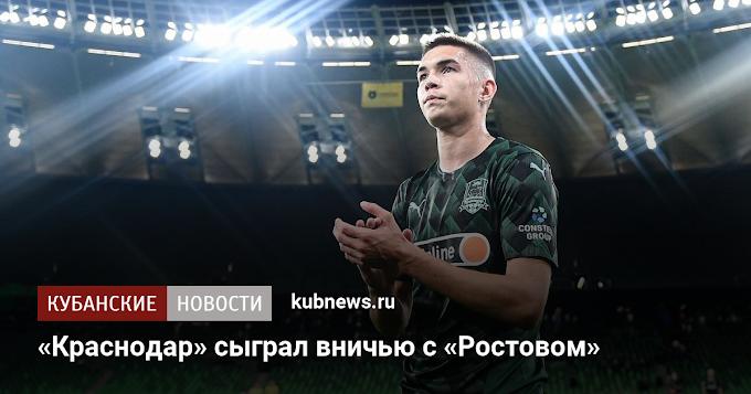 «Краснодар» сыграл вничью с «Ростовом»