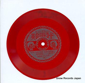 SAKURAGI, KENICHI / KYOKO YOSHIZAWA ken chan to kyoko chan no eikaiwa record