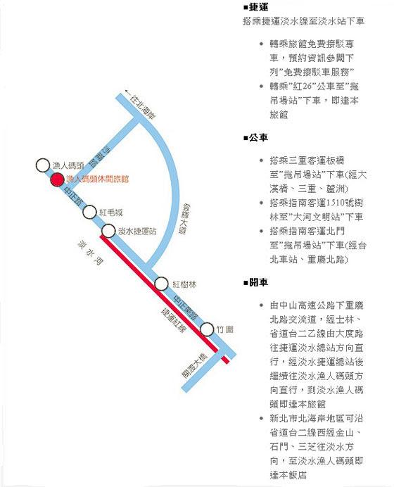 漁人碼頭休閒旅館/漁人碼頭/淡水/住宿/阿給/腳踏車