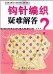 Превью Gouzhen Bianzhi Yinan Jiada 2007 kr (359x499, 252Kb)