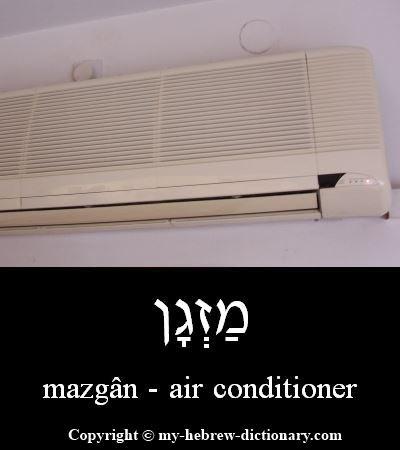 Air conditioner in Hebrew