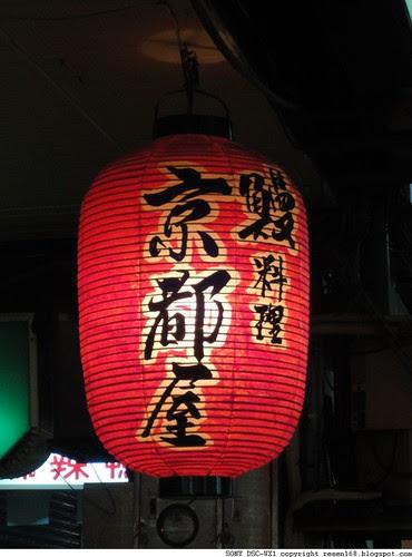 100727鰻料理京都屋@台北009.JPG