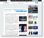 ナタリー - Perfumeと9nineライブ初共演!地元広島で姉妹スイッチ