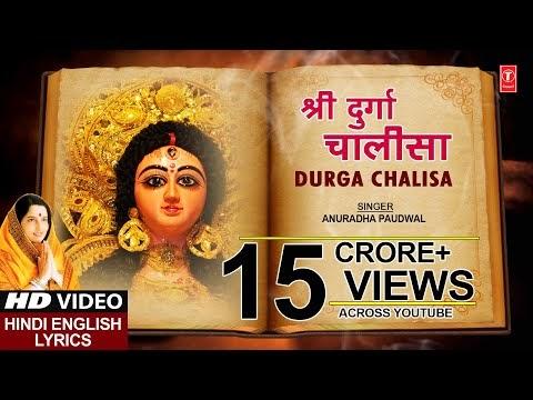 Durga Chalisa Lyrics In Hindi 2020 | Durga Chalisa Lyrics