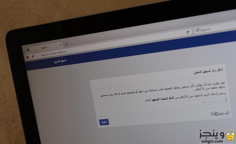 حل مشكلة كود الفيس بوك لا يصل للموبايل رمز تسجيل الدخول