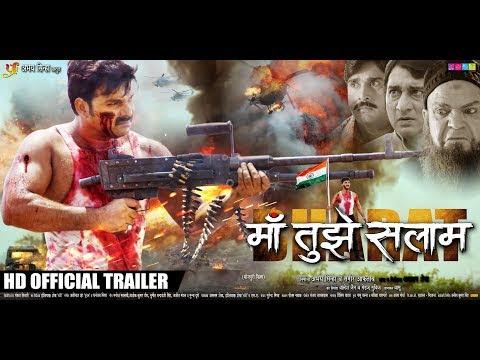 Maa Tujhe Salaam - Bhojpuri Movie Maa Tujhe Salaam Trailer
