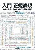 入門 正規表現 ~検索・置換・テキスト処理に強くなる!