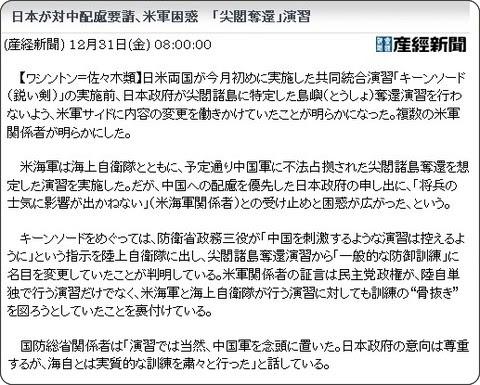 http://bizex.goo.ne.jp/news/snk20101231072/