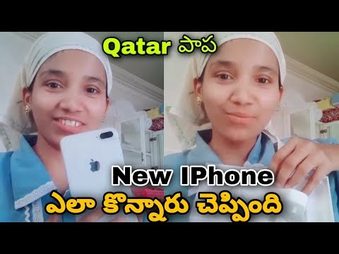 Qatar Papa New Video ।। Her New Apple Mobile