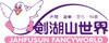 風華渡假旅館/汽車旅館/雲林/雲林風華/雲林 旅館/雲林住宿