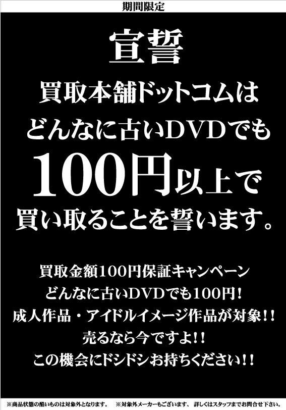 100円買い取り保証