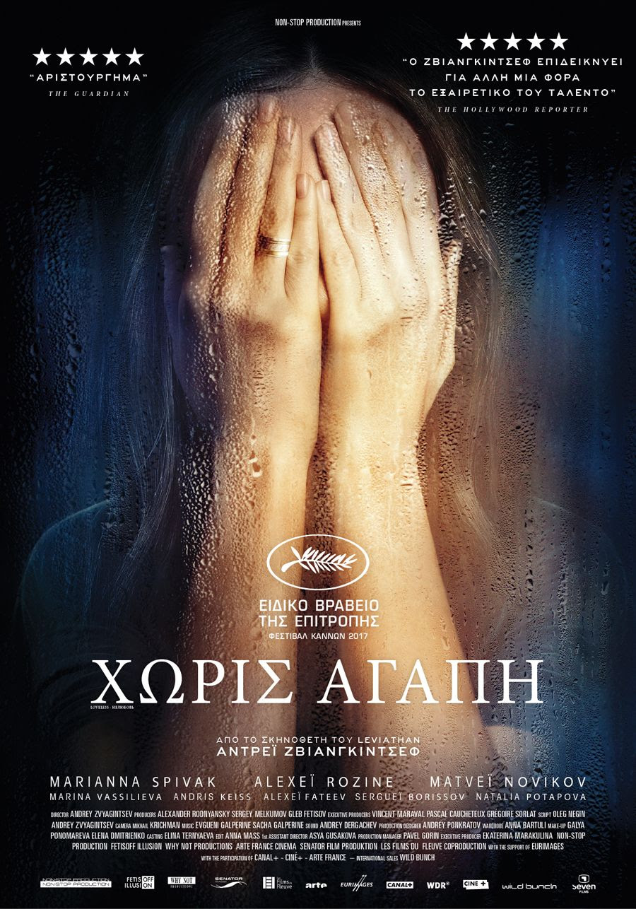 Χωρίς αγάπη (Nelyubov/ Loveless) Poster Πόστερ