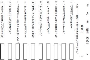 漢字書き取りプリント傍線部を漢字に1 高齢者向け脳トレ