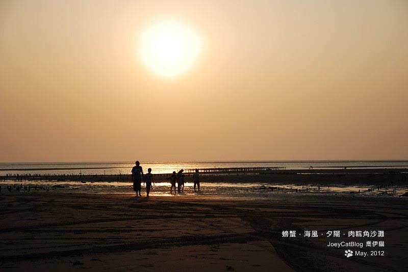 2012_0506_螃蟹,海風,夕陽,肉粽角沙灘DSC_4696