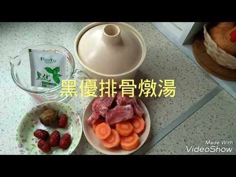 Hei You Herbal Pork Rib Soup 黑优排骨炖汤
