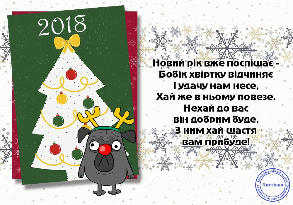 Віршована вітальна листівка з новим роком 2018, роком Собаки