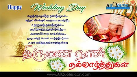 Marriage Quotes In Tamil Words