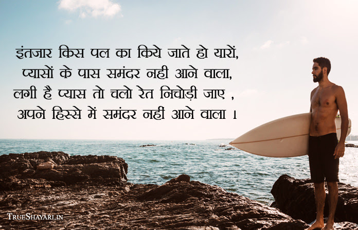 Intejar Pyas Samundar Motivational Shayari