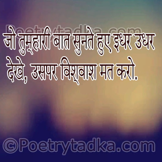 Image: Hindi Thought of the day