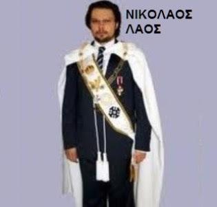 ΝΙΚΟΛΑΟΣ ΛΑΟΣ -ΜΑΣΟΝΟΣ
