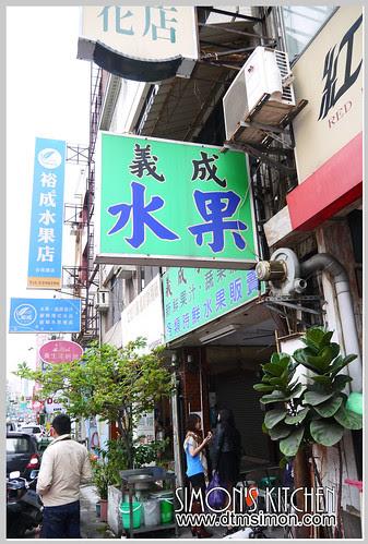 義成水果01.jpg