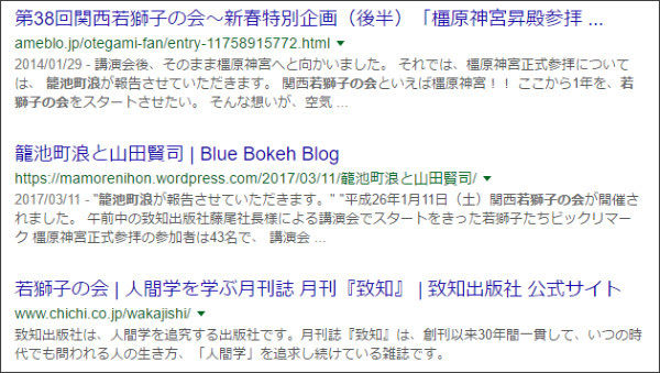 https://www.google.co.jp/#q=%E8%8B%A5%E7%8D%85%E5%AD%90%E3%81%AE%E4%BC%9A+%E7%B1%A0%E6%B1%A0%E7%94%BA%E6%B5%AA&*