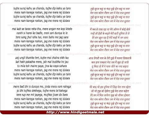 Tujhe Suraj Kahoon Ya Chanda Lyrics In Hindi
