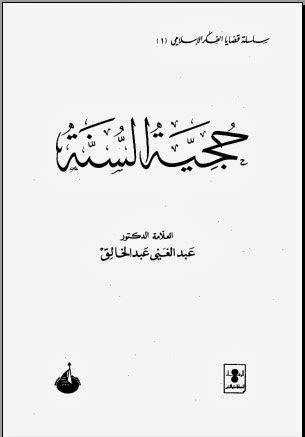 Download Kitab Terjemah Syarah Ratib Al Haddad Pdf Lengkap