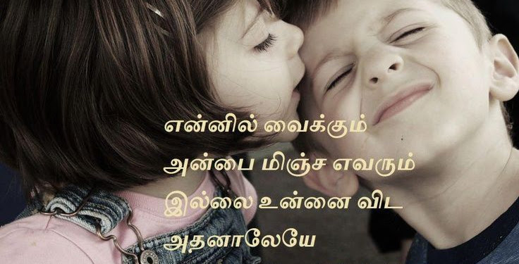 Broken Friendship Miss You Boy And Girl Friendship Quotes In Tamil
