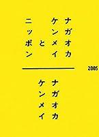 ナガオカケンメイとニッポン