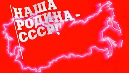 Картинки по запросу СССР родина запись
