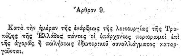 Rothschild κι Ἐθνικὴ τράπεζα.128