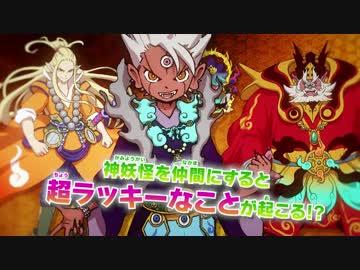 Pv3ds妖怪ウォッチ3 スキヤキpv4スキヤキ登場ver 最高画質 By