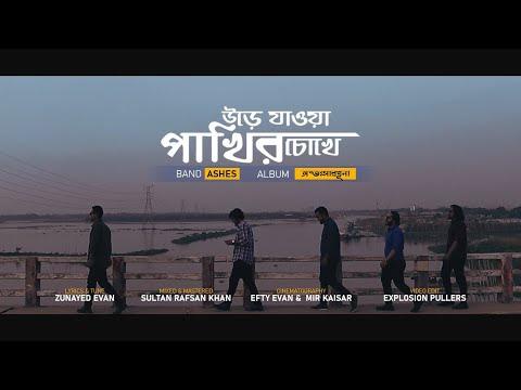 Urey jawa pakhir chokhey (উড়ে যাওয়া পাখির চোখে) - Ashes | Official Music Video
