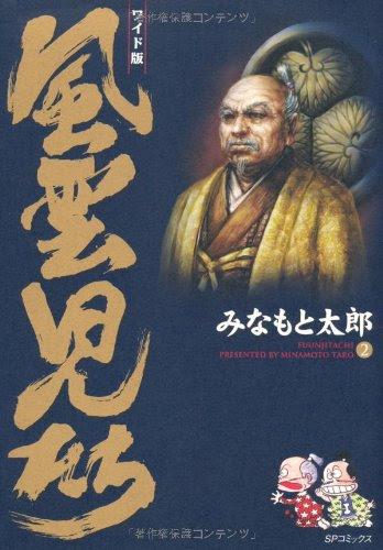みなもと太郎『風雲児たち』(2巻)