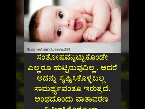 Download Kannada Feeling Quotes On Life In Full Hd Mp4 3gp Video And