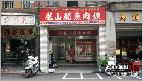 龍山魷魚肉羹02.jpg