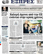 Εφημερίδα ΕΞΠΡΕΣ
